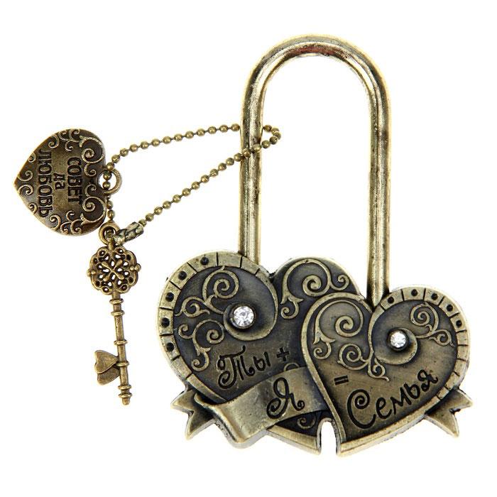 """Замочек для молодоженов """"Ты + Я = Семья"""" (без ключей)"""